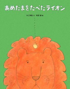 あめだまをたべたライオン.jpg